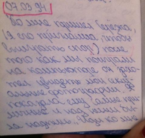 Дневник Ксении Собчак