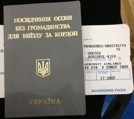 Удостоверение Анастасии Приходько