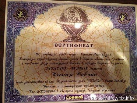 Сертификат на именную звезду Ксении Собчак