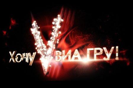Заставка нового реалити-шоу «Хочу в ВИА Гру»