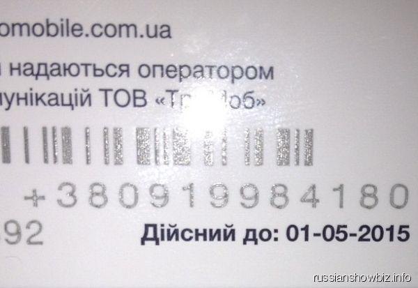 Телефон Маши Малиновской