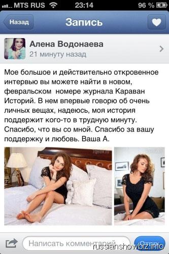 Твиттер Алены Водонаевой