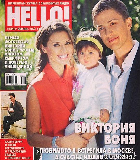 Виктория Боня на обложке журнала Hello