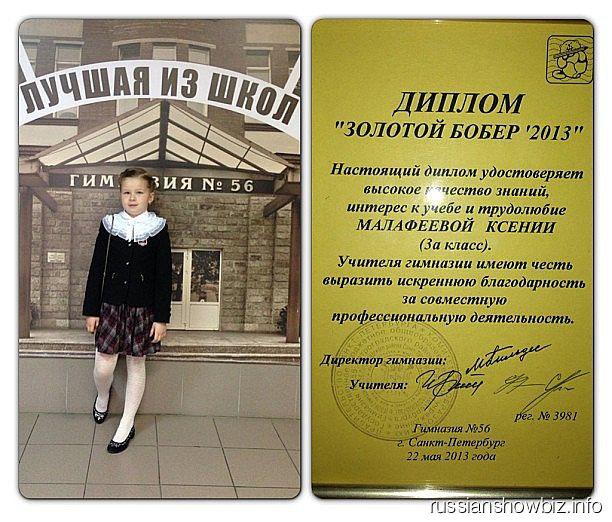 Дочь Вячеслава Малафеева и ее награда