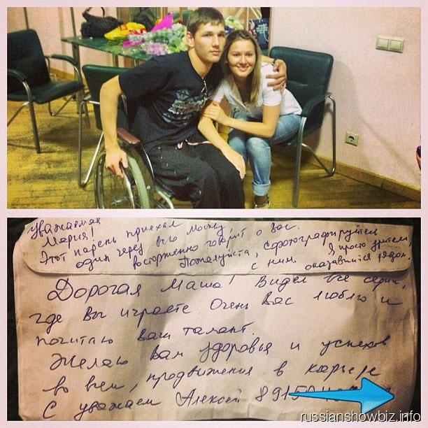 Мария Кожевникова с поклонником