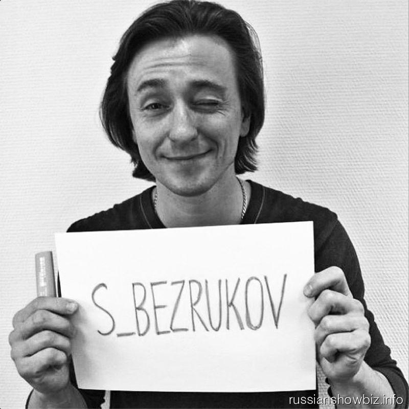 Сергей Безурков