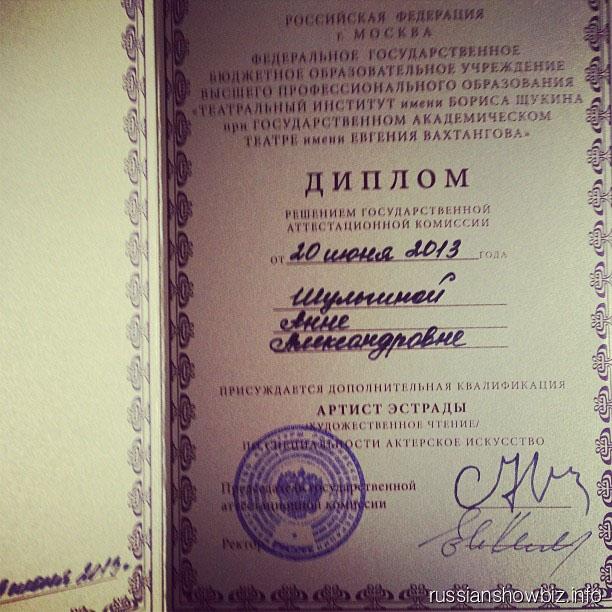 Диплом Анны Шульгиной