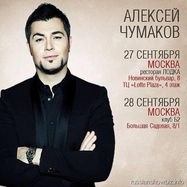 Афиша Алексея Чумакова