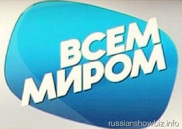 """Логотип акции """"Всем миром"""""""