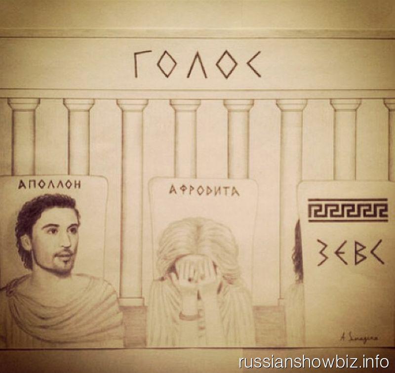 Дима Билан в образе Аполлона на рисунке