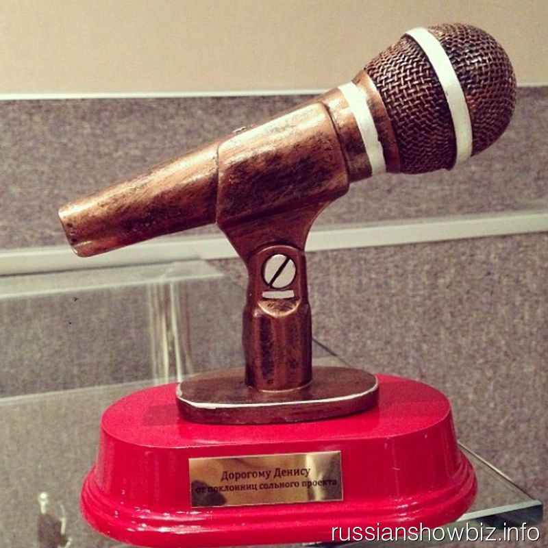 Микрофон Дениса Клявера
