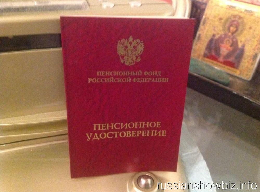 Пенсионное удостоверение Ирины Отиевой