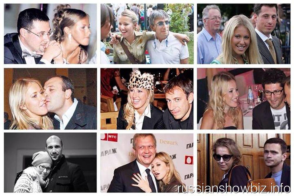 Ксения Собчак со своими любовниками