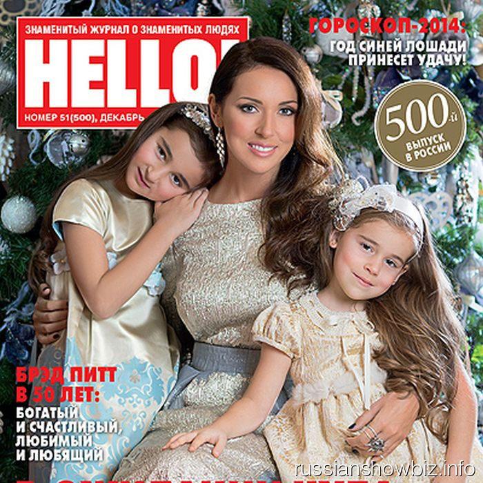 Алсу с дочками на обложке HELLO