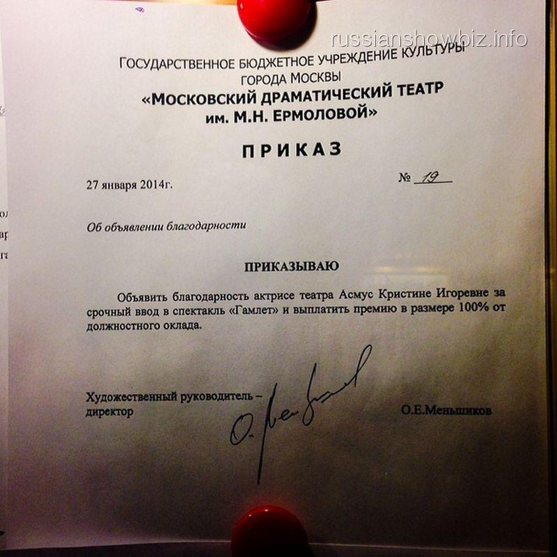 Приказ о присуждении премии Кристине Асмус