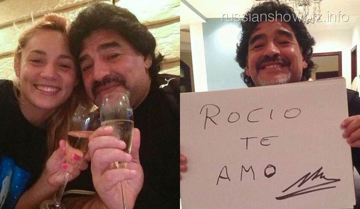 Диего Марадона и Росио Олива
