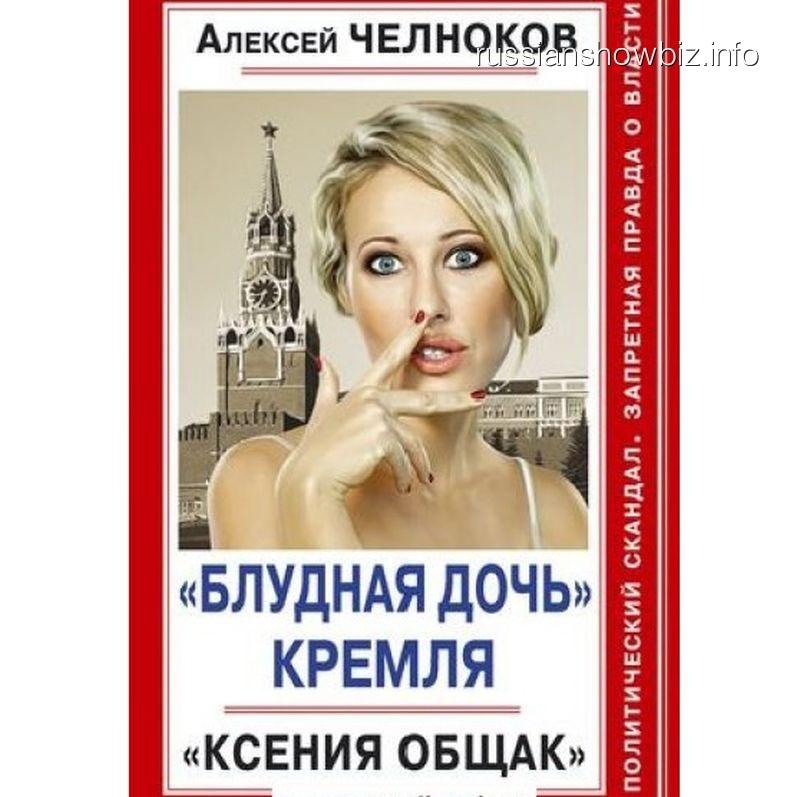 Обложка книги с Ксенией Собчак