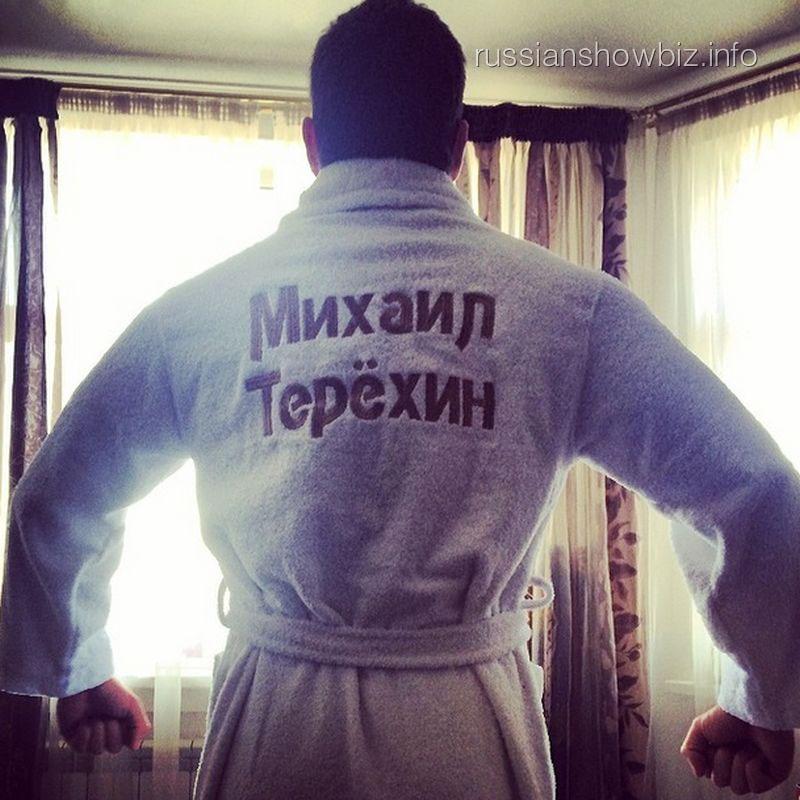 Подарок Терехину от Ксении Бородиной