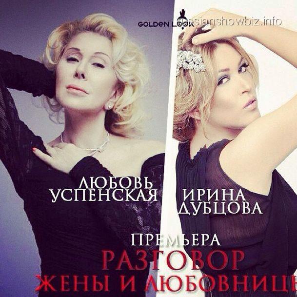 Любовь Успенская и Ирина Дубцова