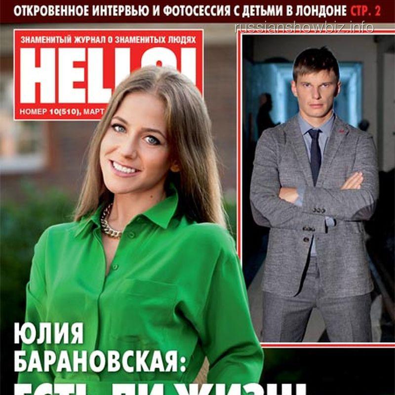 Юлия Аршавина