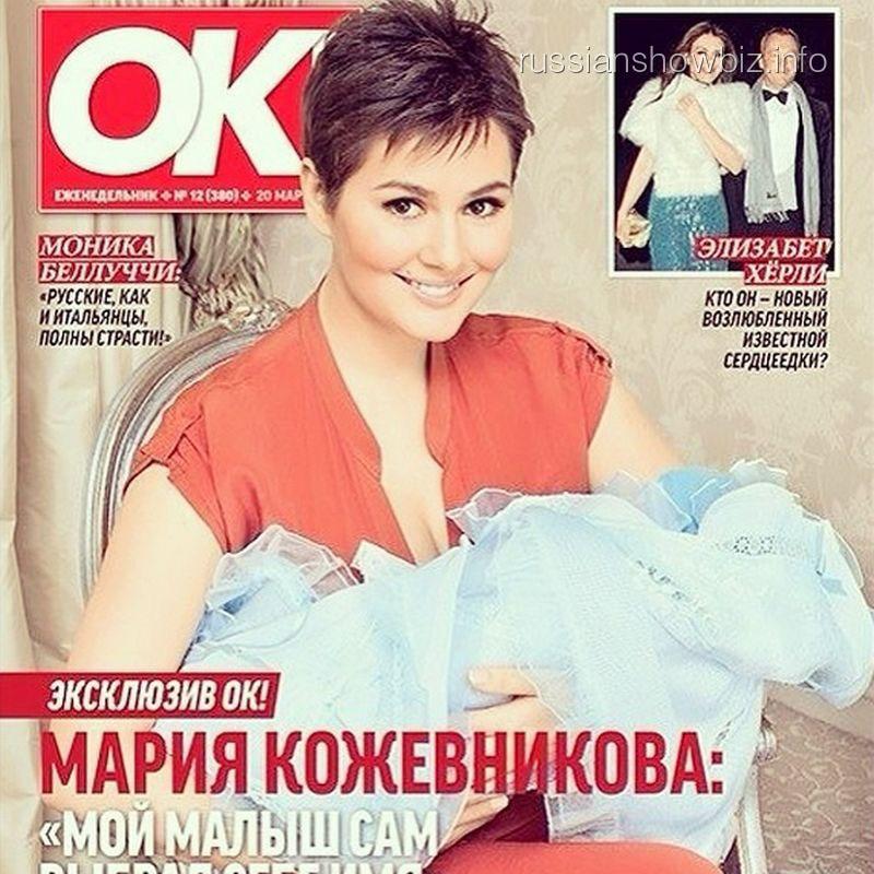 Мария Кожевникова с сыном на обложке журнала