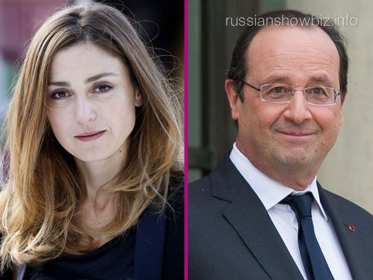 Жюли Гайе и Франсуа Олланд