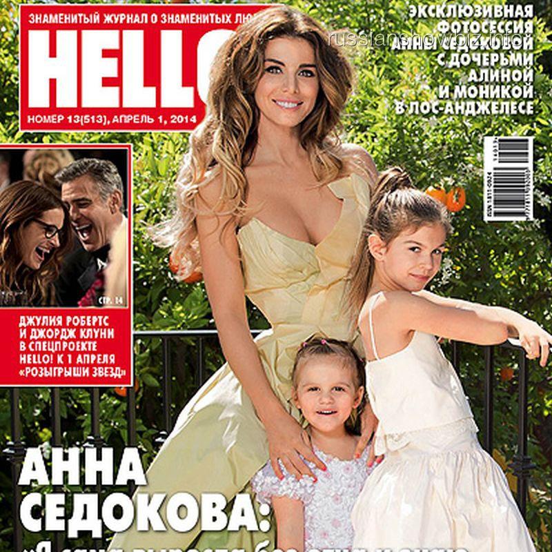 Анна Седокова с дочками на обложке HELLO!