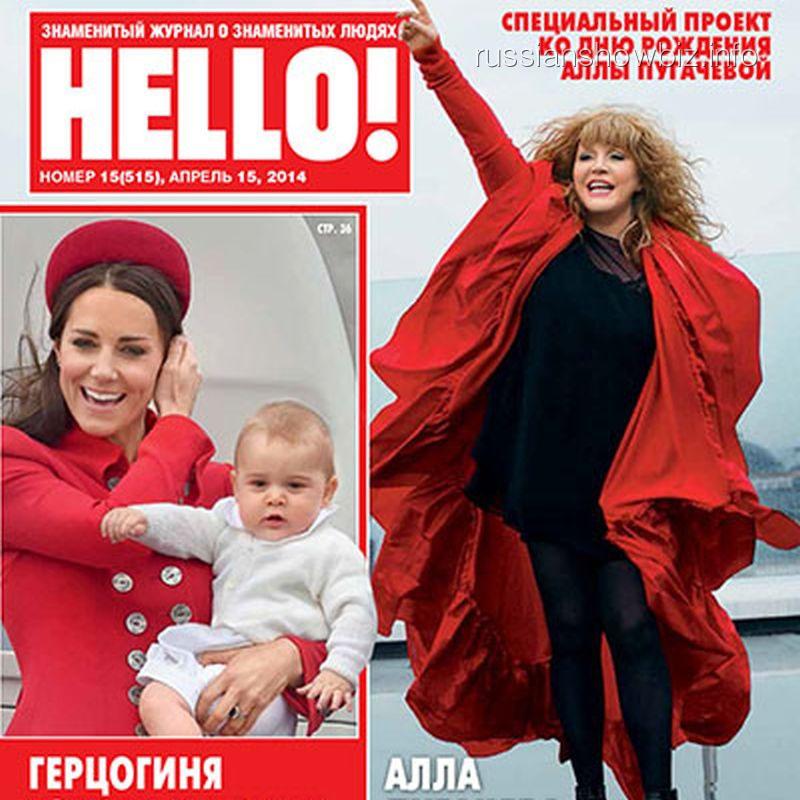 Кейт Миддлтон и Алла Пугачева на обложке HELLO!