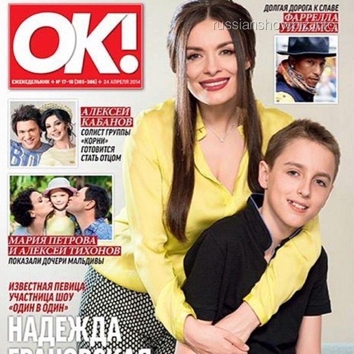 "Надежда Мейхер с сыном на оложке журнала ""ОК!"""