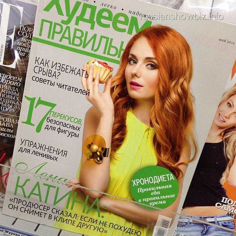 Лена Катина на обложке журнала о похудении
