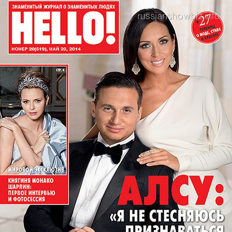 Алсу с мужем на обложке журнала HELLO!