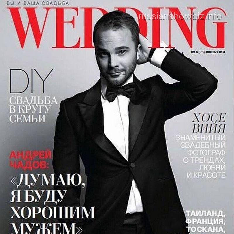 Андрей Чадов на обложке журнала Wedding