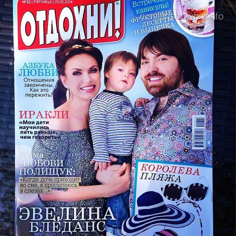 Эвелина Бледанс с семьей на обложке журнала