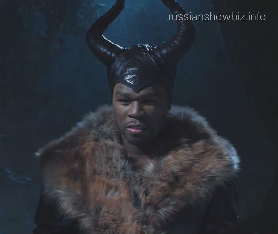 50 Cent в образе Малефисенты