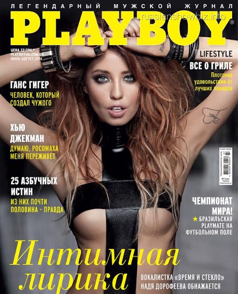 Фото девушки с обложки журнала плейбой 2011 года апрель 17 фотография