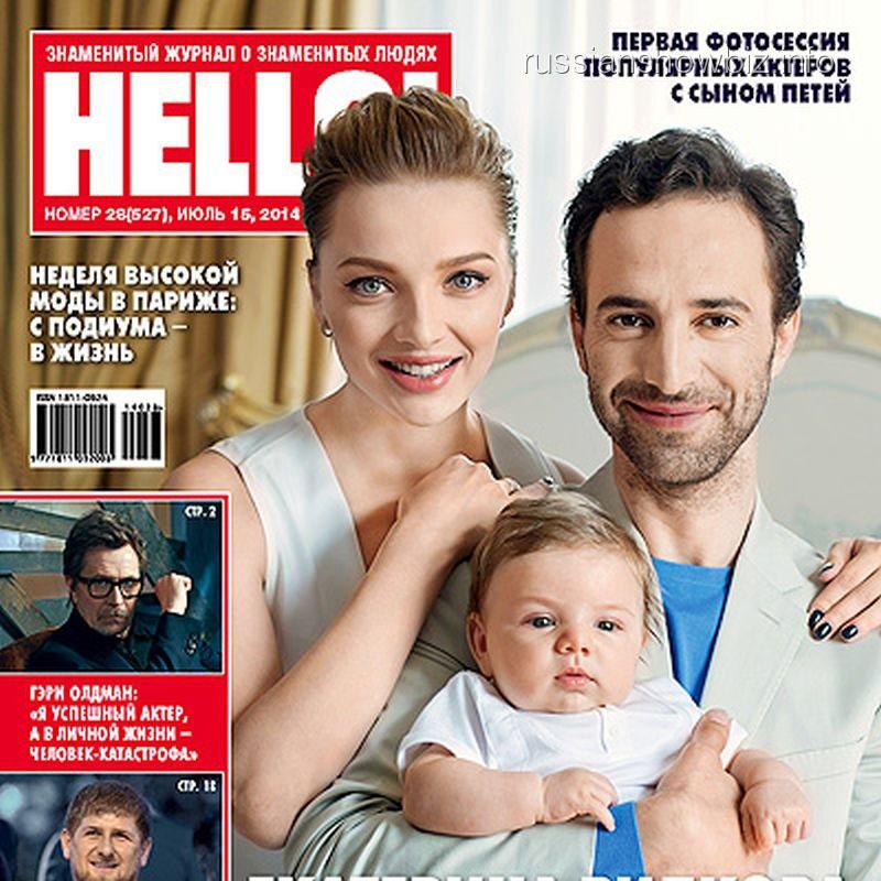 Екатерина Вилкова и Илья Любимов с сыном на обложке HELLO!