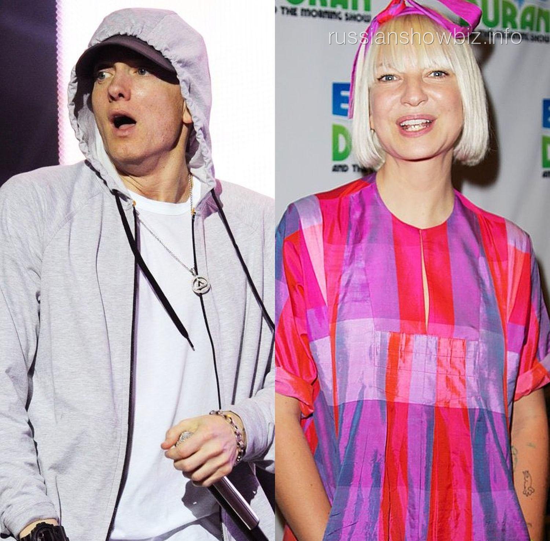 Эминем и Sia
