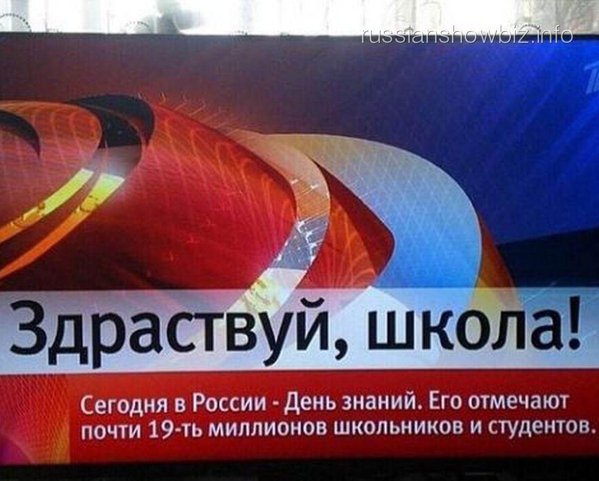 Ошибка в новостях Первого канала