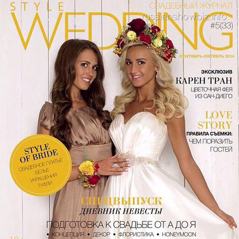 Ольга Бузова с сестрой Анной на обложке свадебного журнала