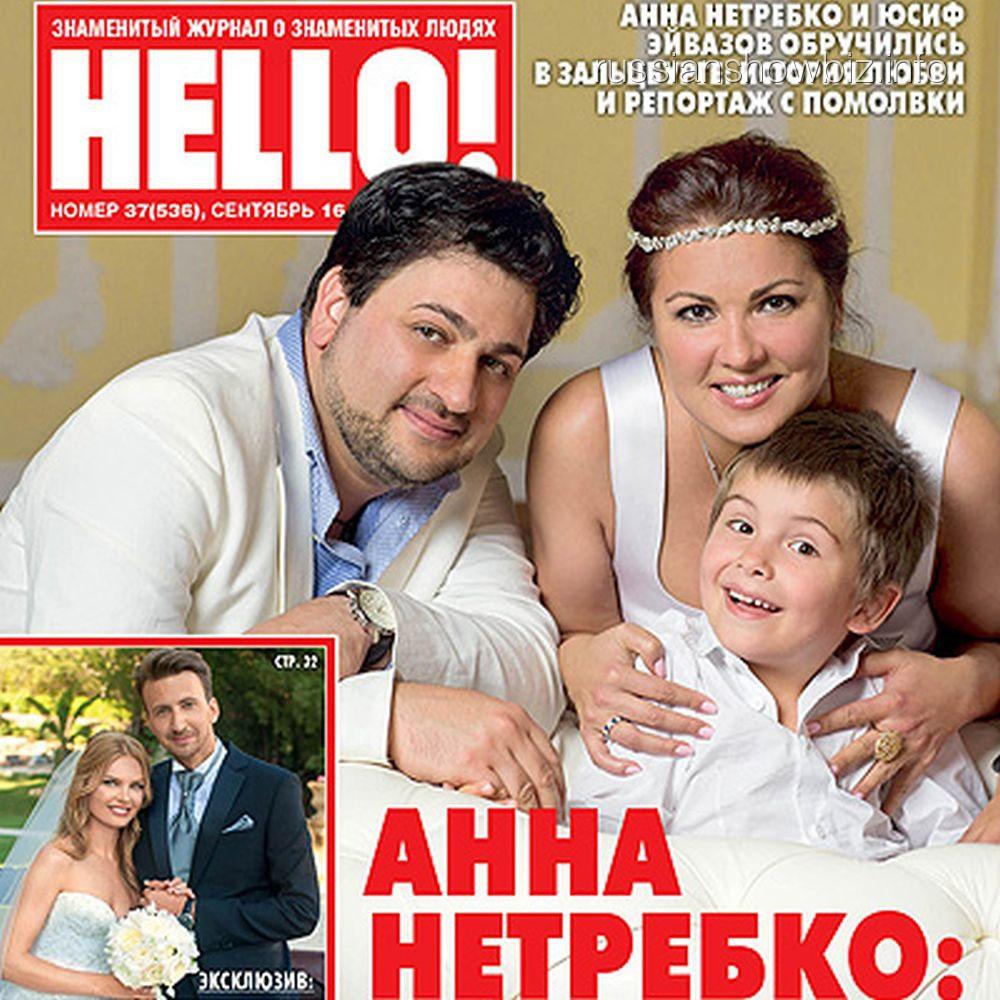 Анна Нетребко с семьей на страницах журнала HELLO!
