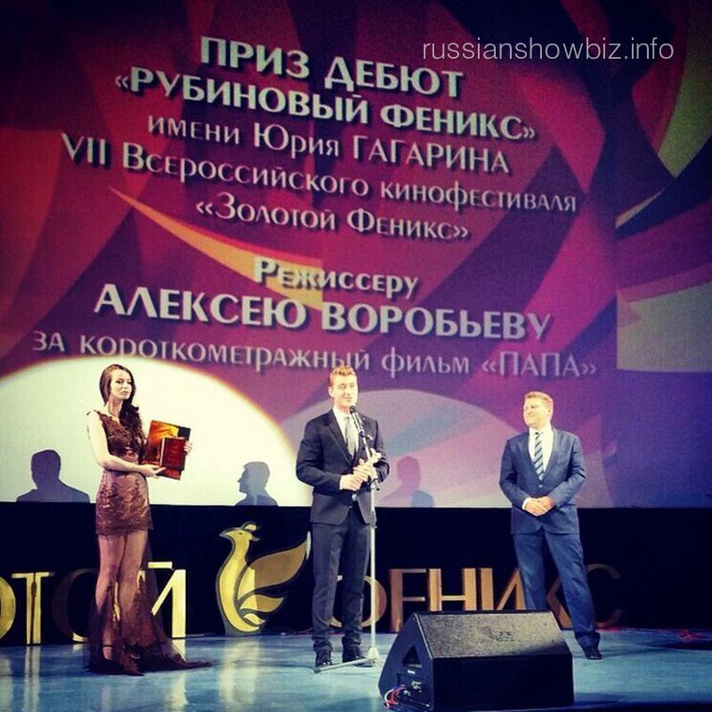Алексей Воробьев получает первую в жизни кинопремию