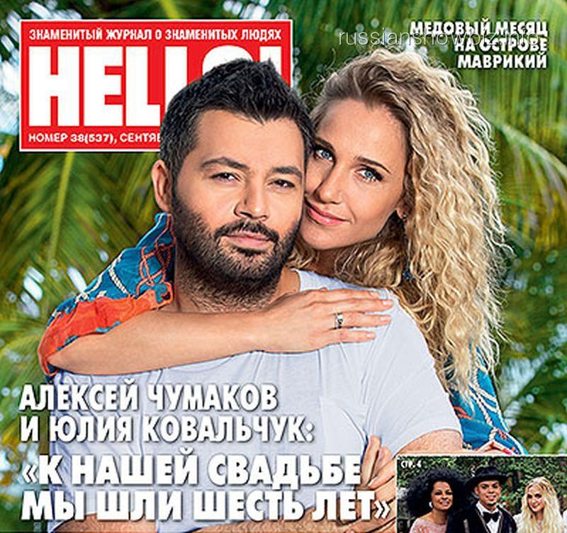 Алексей Чумаков и Юлия Ковальчук на обложке HELLO!