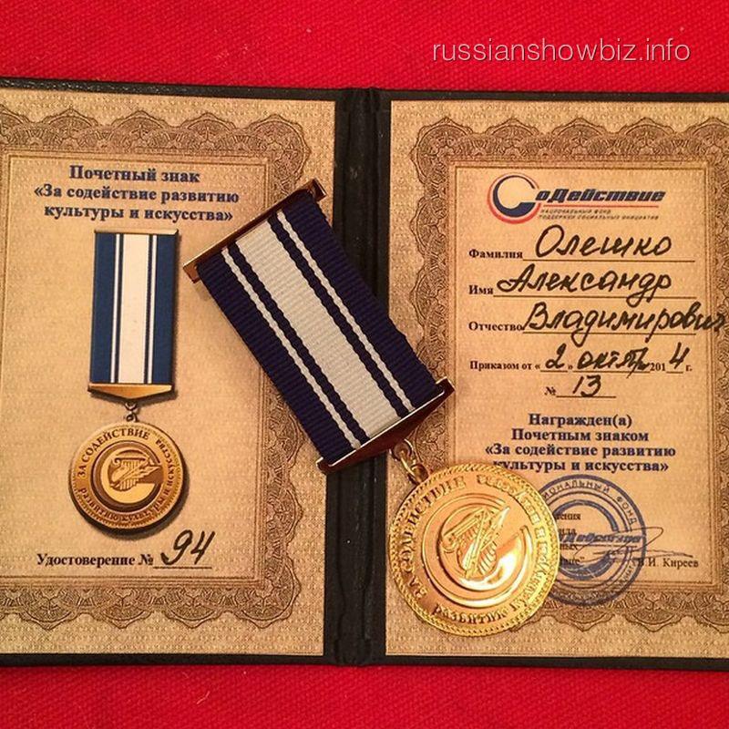 Награда Александра Олешко