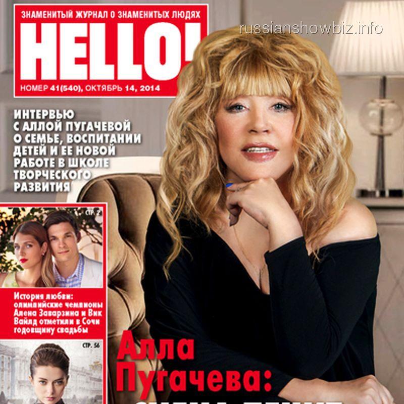 Алла Пугачева на обложке HELLO!