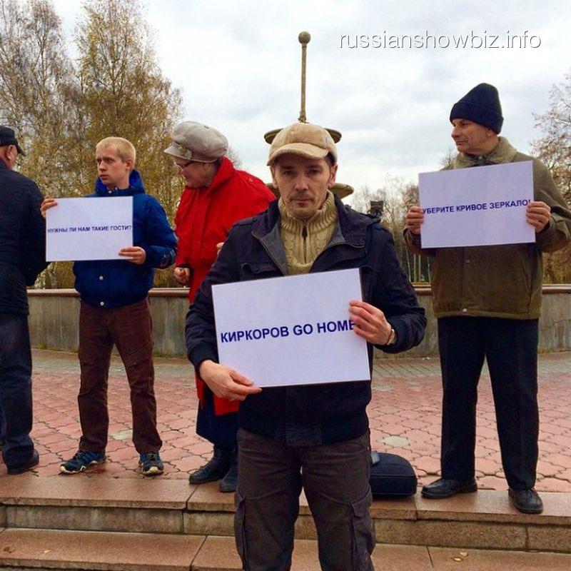Митинг против Филиппа Киркорова