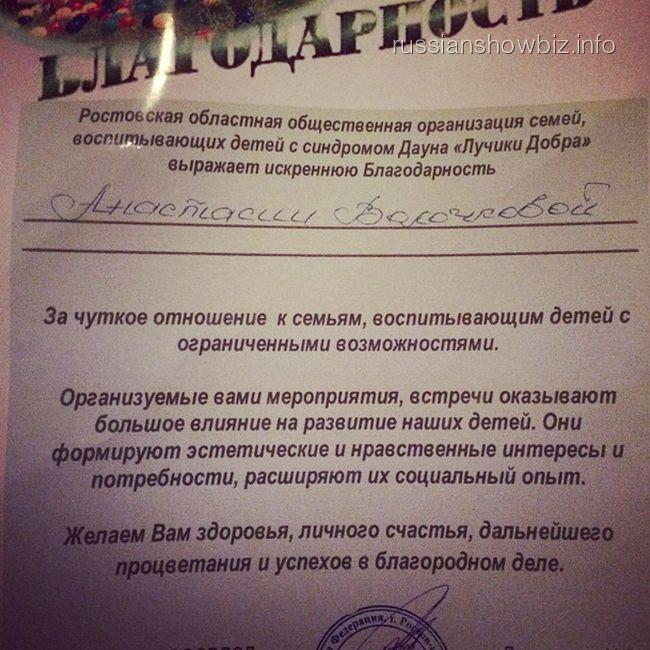 Благодарность Анастасии Волочковой