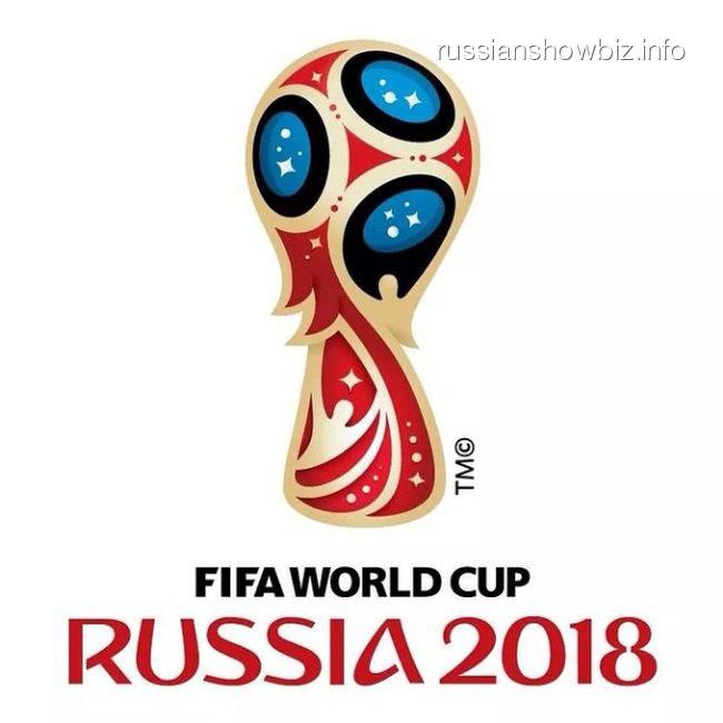 Логотип Чемпионата мира по футболу в России