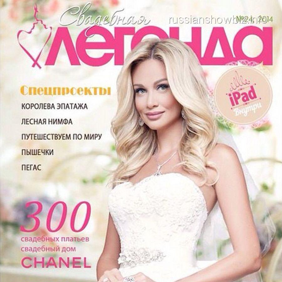 Виктория Лопырева на обложке свадебного журнала