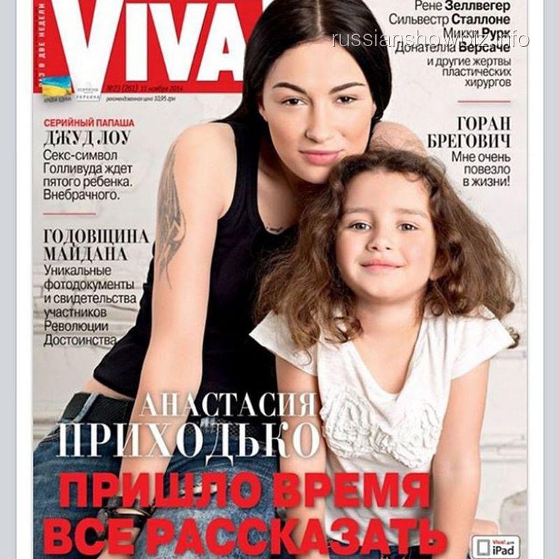 Анастасия Приходько с дочкой