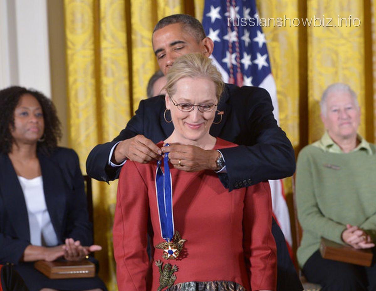 Мэрил Стрип и Барак Обама